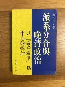 """派系分合与晚清政治:以""""帝后党争""""为中心的探讨"""