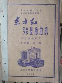 【技术资料:老图纸】东方红54/75型拖拉机  共38册全  外加标准件1册,总共39册,重41公斤(1967年北京市晒图厂复制)  【晒图蓝图册】