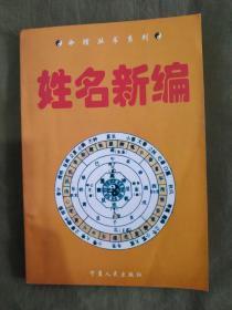 命理丛书系列~姓名新编:平装32开2001年一版一印(5000册)