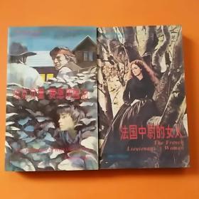 九十年代英语系列丛书:哈克贝里费恩历险记,法国中尉的女人 2本合售