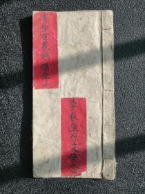 杂字抄本:百家姓杂字 一册全 ,后面有明确抄写时间