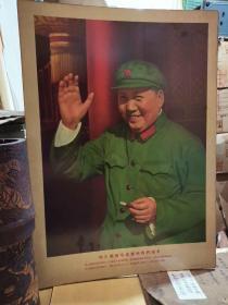 伟大领袖毛主席向我们招手(宣传画,胶木板基。特大!)