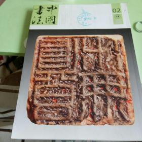 中国书法2015年2期