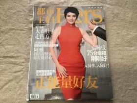 Hers都市主妇(2013年9月号)封面人物:袁咏仪