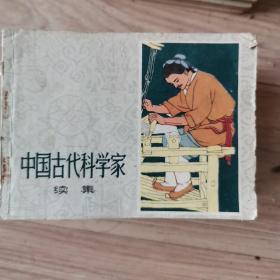 中国古代科学家 续集