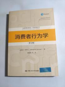 消费者行为学(第12版)(工商管理经典译丛·市场营销系列)