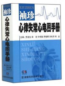 正版二手 袖珍心律失常心电图手册 罗道生  编 湖南科技出版社 9787535775955