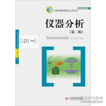 仪器分析(第2版)
