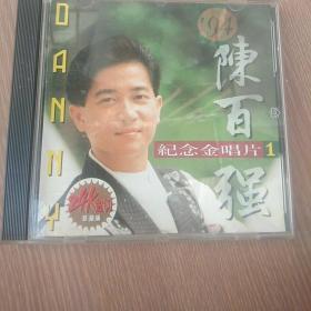 94-陈百强 纪念金唱片 1.{24k金CD珍藏版}