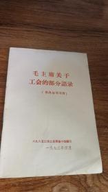 毛主席关于工会的部分语录