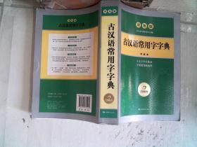 .古汉语常用字字典.(双色版)