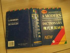 最新版现代英汉词典