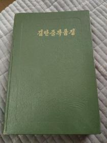 朝鲜古典文学选集(12)金万重作品选(韩文)