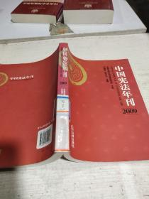 中国宪法年刊[ 2009]