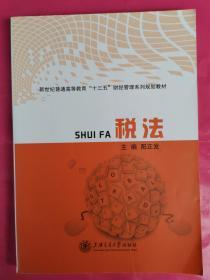 正版二手 十三五规划 税法 阳正发 上海交通大学出版社  9787313188748