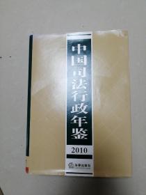 中国司法行政年鉴(2010)