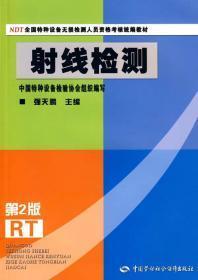 NDT全国特种设备无损检测人员资格考核统编教材:射线检测(第2版)