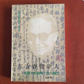 东方睿智学人:钱锺书的独特个性与魅力
