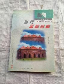 当代南亚丛书:当代孟加拉国