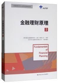 金融理财原理(上)