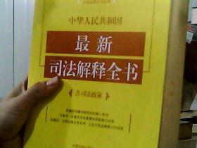 中华人民共和国最新司法解释全书(不含司法政策)(2018年版)