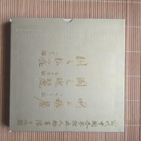 国之瑰丽—当代中国各界杰出人物肖像(袁熙坤签赠本)