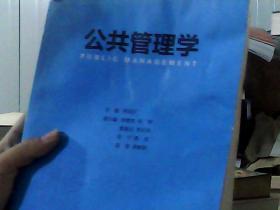 公共管理学(MPA及公共管理专业教材  李国正 主编)