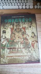 中国敦煌壁画全集 7:敦煌中唐