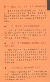 大学语文(第四版数字教材版)/高校公共课精品教材