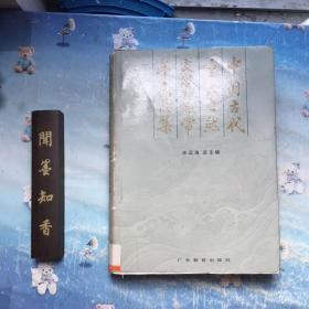 中国古代重大自然灾害和异常年表总集