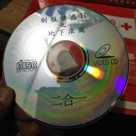 电影VCD,【制服诱惑 — 地下法庭】,黎姿、林熙蕾、主演