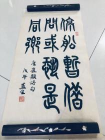 张燕生  篆书   书法作品