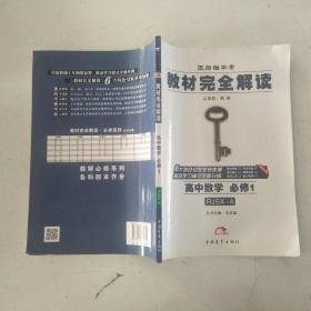 2017版·王后雄学案·教材完全解读:高中数学(必修1  配人教A版)