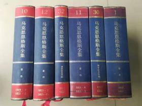【马克思恩格斯全集 第一卷 1(1833年-1843年) 1995年版 第二版1