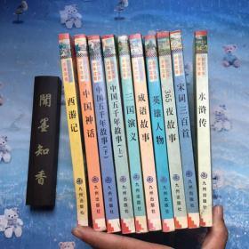 (插图本)少年注音知识宝库:中国五千年故事上、下 两册、三国演义、水浒传、西游记、英雄人物、宋词三百首、365夜故事、中国神话、成语故事  共 10册合售