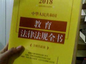 中华人民共和国教育法律法规全书(含相关政策)(2018年版)