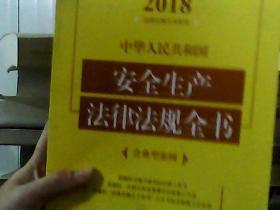 中华人民共和国安全生产法律法规全书(含典型案例)(2018年版)