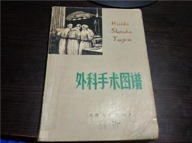外科手术图谱 文革 带语录  天津医学院附属医院外科编绘  天津人民出版社 1972年一版一印 16开平装