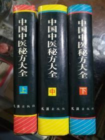 中国中医秘方大全(上中下精装)