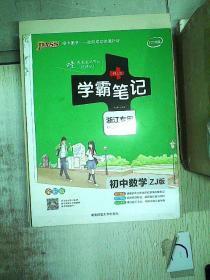 2018版学霸笔记:初中数学(ZJ 版浙江专用 初一至初三 全彩版)