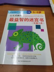 公文式教育:最益智的迷宫书(交通工具 5-6岁)