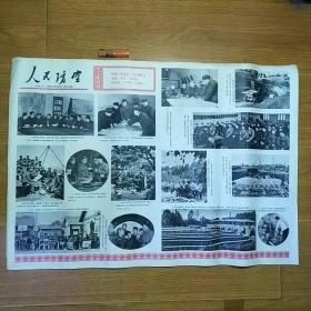 1976年、两开宣传画(人民防空)带毛主席语录