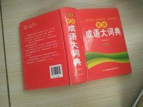 新编成语大词典 : 规范版