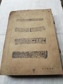 民国版《中国古代工艺图案》(品相见描述)