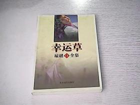 幸运草 琼瑶11全集