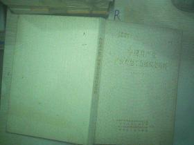 中国共产党广州市总工会组织史资料(1949.10 - 1987.12)