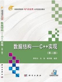 数据结构:C++实现(第二版)