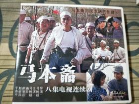 马本斋2DVD碟片 马树超 曲云 郝凌云 赵丽萍