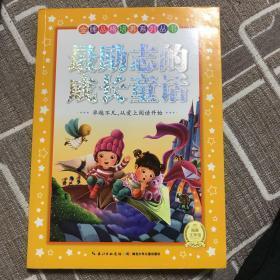 金牌品格培养系列丛书(新版):最励志的成长童话