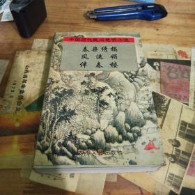 中国历代民间艳情小说